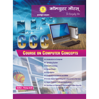 CCC  Marathi Edition With MS-Office