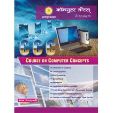 CCC  Marathi Edition