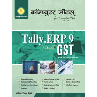 Tally With GST English 524 Pages