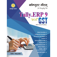 Tally GST Marathi 288 Pages