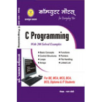 C Programming  Marathi Edition