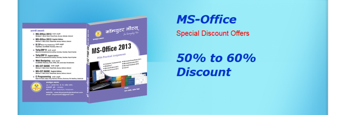 MS-Office Book